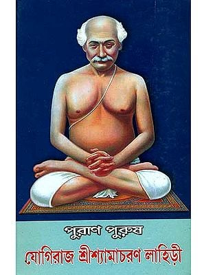 পুরান পুরুষ যৌগিরাজ শ্রী শ্যামাচরণ লাহিড়ি: Purana Purusha - Yogiraj Sri Shama Churn Lahiree (Bengali)