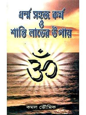 ধর্ম,সহজ কর্ম ও শান্তিলাভের উপায়ে: Dharma, Sahaja Karma O Shantilabher Upaye