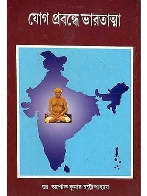 যোগ প্রবন্ধ ভারতাত্মা: Yoga Prabandhye Bharatatma (Bengali)
