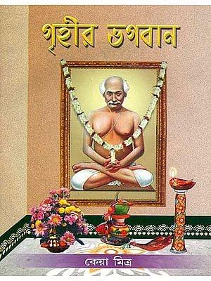 গৃহীর ভগবান: Griheer Bhagawan (Bengali)