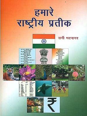 हमारे राष्ट्रीय प्रतीक: Our National Symbols