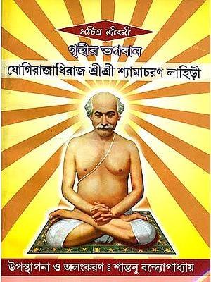 গৃহীর ভগবান যোগীরাজধীরাজ শ্রী শ্রী শ্যামাচরণ লাহিড়ি: Griheer Bhagavan Yogirajdhiraj Shri Shri Shyamacharan Lahiri (Comic Book in Bengali)