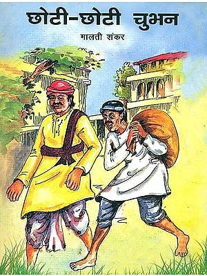छोटी छोटी चुभन: Collection of Short Stories