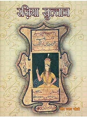 रज़िया सुल्तान: Razia Sultana