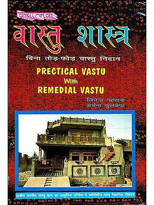 क्रियात्मक वास्तु शास्त्र: Prectical  Vastu With Remedial Vastu