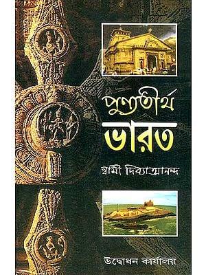 পুন্যতীর্থ ভারত: Punyatirtha Bharat (Bengali)