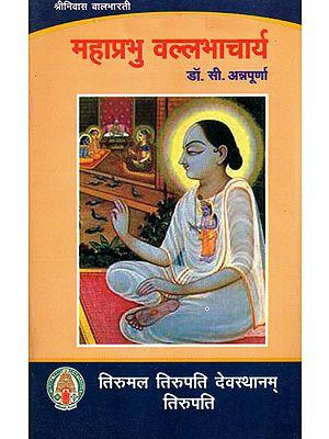 महाप्रभु वल्लभाचार्य: Mahaprabhu Vallabhacharya