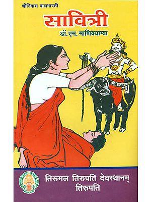 सावित्री: Savitri