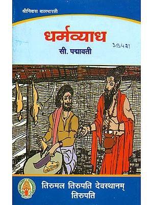 धर्मव्याध: Dharma Vyadha