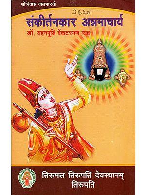 संकीर्तनकार अन्नमाचार्य: Sankirtanakar Annamacharya