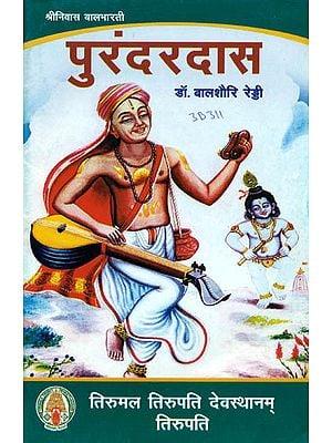 पुरंदरदास: Purandar Das