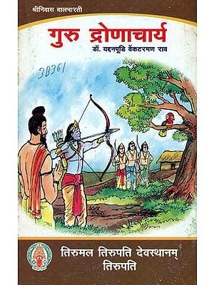 गुरु द्रोणाचार्य: Guru Drona Acharya
