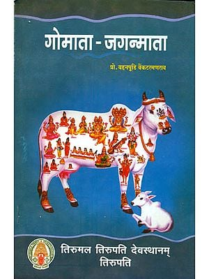 गोमाता जगन्माता Divine Mother Cow