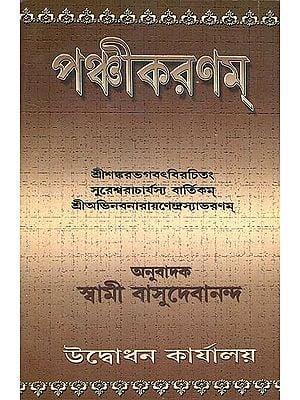 পঞ্চিকরনম: Panchikaranam (Bengali)