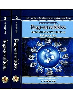 सिध्दान्ततत्त्वविवेक Siddhanta Tattva Viveka of Kamalakar Bhatt (Set of 3 Volumes): An Ancient Text on Hindu Astronomy and Astrology