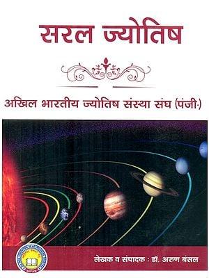 सरल ज्योतिष: Saral Jyotish