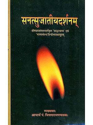 सनत्सुजातीयदर्शनम् (संस्कृत एवं हिन्दी अनुवाद): Sanatsujatiya with Commentary of Shankaracharya