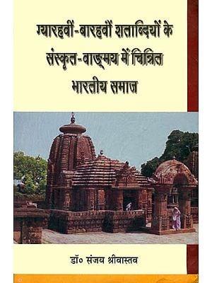 ग्यारहवीं-बारहवीं शताब्दियों के संस्कृत वांग्मय में चित्रित भारतीय समाज - Indian Society in 11th and 12th Century Sanskrit Literature