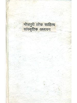 भोजपुरी लोक साहित्य सांस्कृतिक अध्ययन - A Cultural Study of Bhojpuri Folk Literature (An Old Book)