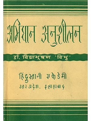 अभिधान अनुशीलन: Abhidhan Anushilan - A Study of  Individual Names (An Old and Rare Book)