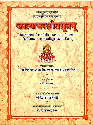 कात्यायन श्रौतसूत्रम्: Katyayana Srauta Sutram - The Best Ever Edition of the Text