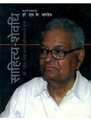 साहित्य शेवधि (प्रो. सुरेश चन्द्र पाण्डे अभिनन्दन ग्रन्थ) - Prof. Suresh Chandra Pandey Commemoration Volume
