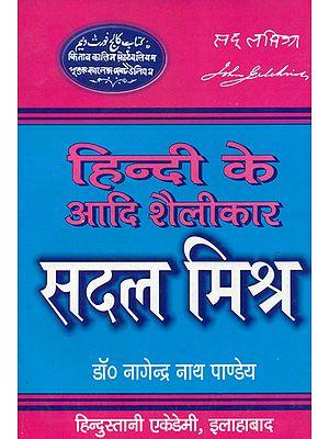 हिन्दी के आदि शैलीकार सदल मिश्र: Sadala Mishra The First Stylist of Hindi