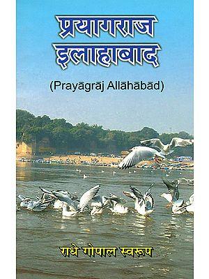 प्रयागराज इलाहाबाद: Prayagraj Allahabad