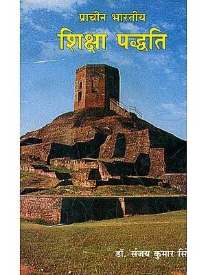 प्राचीन भारतीय शिक्षा पध्दति: Education System in Ancient India