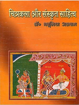 चित्रकला और संस्कृत साहित्य: Painting and Sanskrit Literature