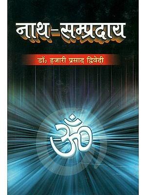 नाथ सम्प्रदाय: Natha Sampradaya