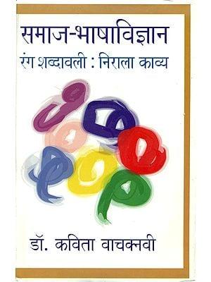 समाज भाषाविज्ञान: रंग शब्दावली  - निराला काव्य: The Vocabulary of Colour in The Poetry of Nirala