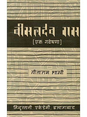 बीसलदेव रास: Bisaldev Rasa (An Old and Rare Book)