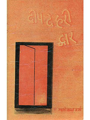 दीप देहरी द्वार: Deep Deheri Dwar - Collection of Hindi Poems (An Old and Rare Book)