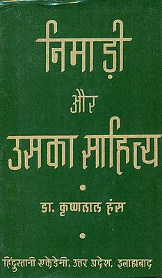 निमाड़ी और उसका साहित्य:  Nimadi and His Literature (An Old and Rare Book)