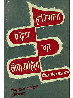 हरियाणा प्रदेश का लोकसाहित्य:  Folk Literature of Haryana (An Old and Rare Book)