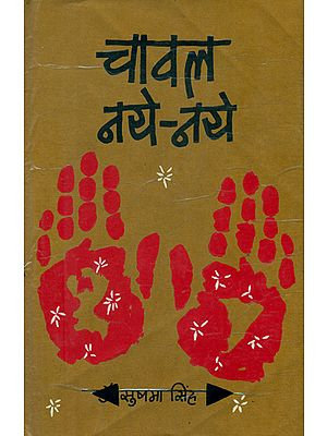 चावल नये नये: New New Rice - A Collection of Poems