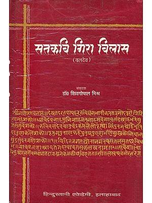 सतकवी गिरा विलास: Satakavi Gira Vilas - Collection of Poems
