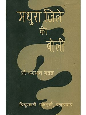 मथुरा जिले की बोली: Language of Mathura (An Old and Rare Book)