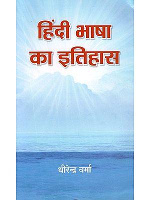 हिन्दी भाषा का इतिहास: History of Hindi Language