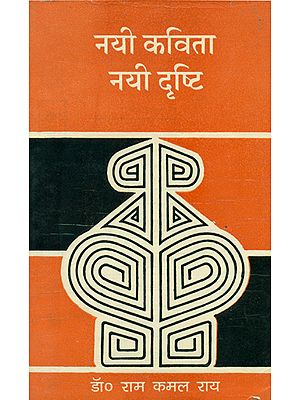 नयी कविता नयी दृष्टि: New Poetry, New Vision