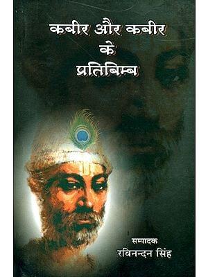 कबीर और कबीर के प्रतिबिम्ब: Essays on Kabir
