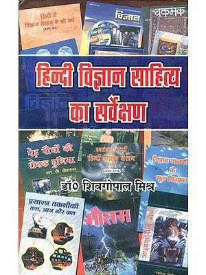 हिन्दी विज्ञान साहित्य का सर्वेक्षण: A Survey of Scientific Literature in Hindi