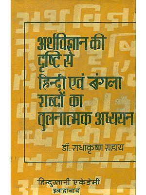 अर्थविज्ञान की दृष्टि से हिन्दी एवं बंगला शब्दों का तुलनात्मक अध्ययन: Comparative Study of India and Bengali Words (An Old and Rare Book)