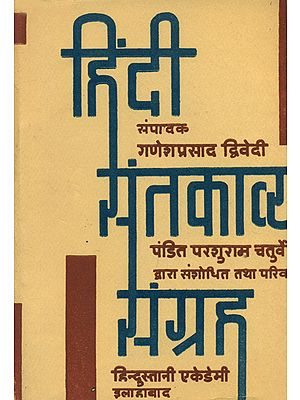 हिंदी संतकाव्य संग्रह: Hindi Santa Kavya Samgraha (An Old and Rare Book)