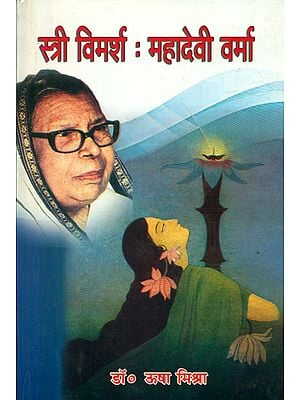 स्त्री विमर्श: महादेवी वर्मा - Women and Mahadevi Verma