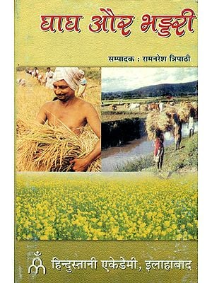 घाघ और भण्डरी: Ghagha and Bhaddari Book on Agriculture