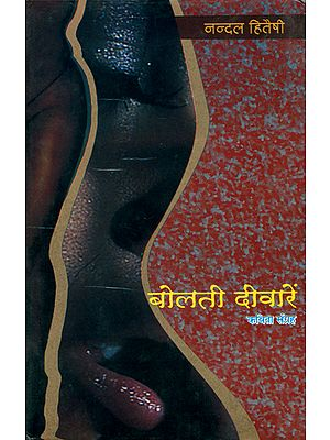 बोलती दीवारें: Speaking Walls: Collection of Hindi Poems
