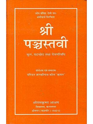 श्री पञ्चस्तवी: Shri Panchastavi