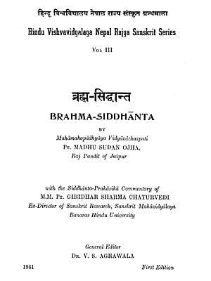 ब्रह्म सिध्दान्त: Brahma Siddhanta by Pt. Madhu Sudan Ojha (An Old and Rare Book)